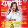 Izšla je nova številka revije Zdravje, oktober 2014